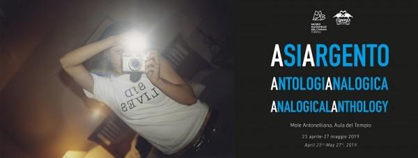 Asia Argento Antologia Analogica